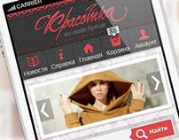 Онлайн-бутик Красотка