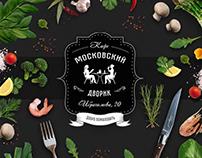 """Сайт кафе """"Московский дворик"""""""