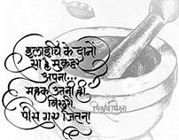 Poetry Piyush Mishra Calligraphy Likhawat