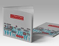 Tobacco Control Brochure