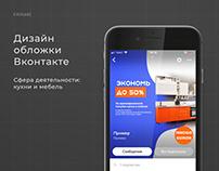 Шапка сообщества Вконтакте. Ниша: кухни и мебель.