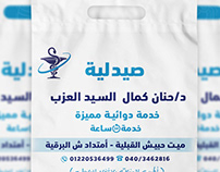 Pharmacy bag شنطة صيدلية