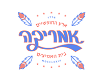 Hebrew Lettering / Part 1