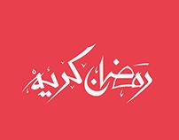 Ramadan & Eid Calligraphy