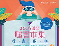 2016誠品書店 曬書市集