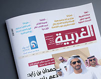 Al Gharbia Newspaper