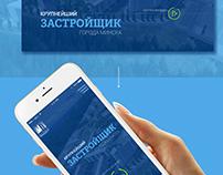 МинскПроект \ Website architecture