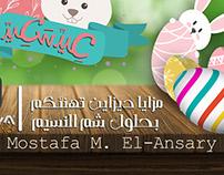 Easter Holiday   شم النسيم