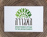 עיצוב לוגו לאגודת הסטודנטים תל-חי