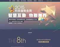 2015科技趨勢金獎