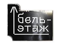 Yermolova Theatre Logo and Typeface
