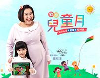 Children's day Promotion   Web design