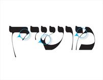 Moshik Hebrew Typeface by Moshik Nadav