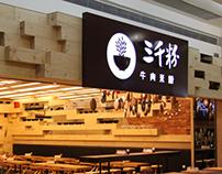 Sanqianfen Beef Rice Flour Brand Design