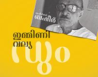 Dyuthi - Ornamental Malayalam Unicode Typeface