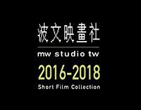 【波文映畫社】 【MW studio TW】Short Film Collection 2016-2018