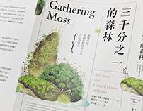 三千分之一的森林 Gathering Moss