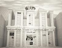 Donya Al Sahafa