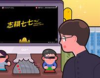 志祺七七|節目片頭