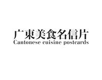 Cantonese cuisine postcards