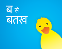Let's Learn Hindi!