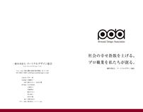 【PDA】pamphlet