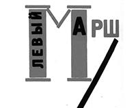 El Lissitzky Tribute