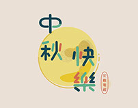 2015 Moon Festival 中秋節