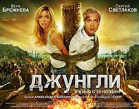 """Jungle"" movie poster"