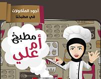 Om Ali Restaurant logo and menu design
