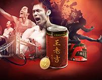 Wanglaoji Herbal Tea_Vote Chinese sports star