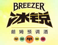 Bacardi_Breezer_QQ Campaign