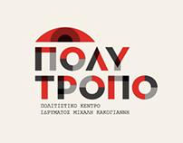 Polytropo / Πολύτροπο