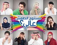 Jeddah Ghair Festival 2012