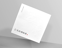Li ying Calligraphy portfolio 書法作品集