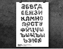 Пластика шрифта