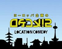 朝日放送「ロケコメ2」