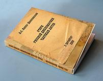 Alexander Lappo-Danilevskiy Book cover