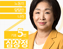 ELECTION DAY Project. - 심상정 후보
