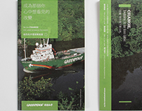 Greenpeace 綠色和平|專案型錄