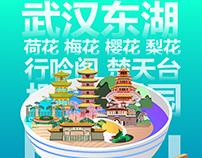 """""""食色江城""""系列之——武昌东湖"""