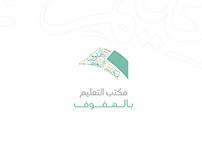 Hofuf Educational Office logo