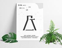 HiiHUBS快活慢行 – 品牌識別
