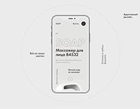 SOAP – Tilda