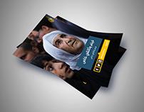 Al Jazeera Arabic Rebranding - Print