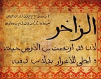 Al Zakher - Arabic Typeface