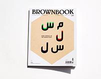 Brownbook: Musalsal