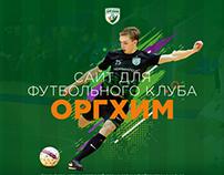 ORGKHIM FOOTBALL CLUB | МФК ОРГХИМ