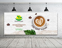 "Branding for the store tea and coffee ""Plantation"""