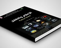 Media and Children - Book